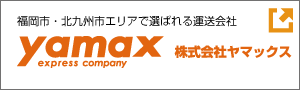 株式会社ヤマックスオフィシャルサイト